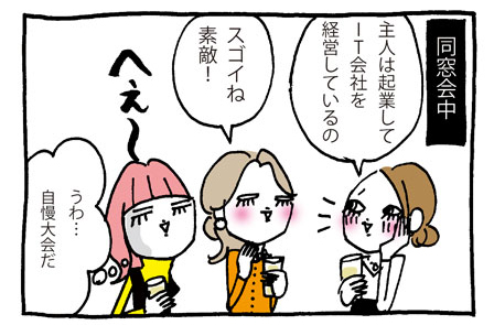 [4コマ漫画]女の敵は女!?(子供おばさん①②)