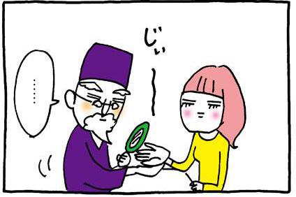 占いにドハマリ中!(子供おばさん①②)