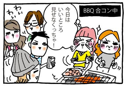 BBQで合コン中(子供おばさん①②)
