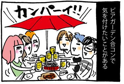 ビアガーデンで合コン中!(子供おばさん①②)