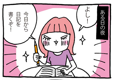 習慣にするのって、難しい!(子供おばさん①②)
