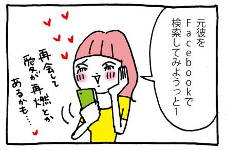 Facebookで再会!(子供おばさん①②)