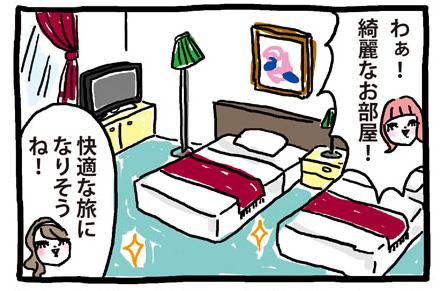 大人女子の二人旅(子供おばさん①②)