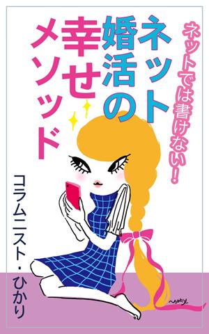 禁断のネット婚活本が発売!