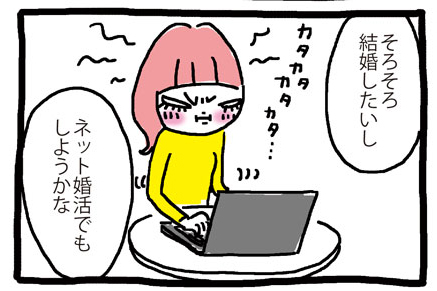 ネット婚活あるある(子供おばさん①②)
