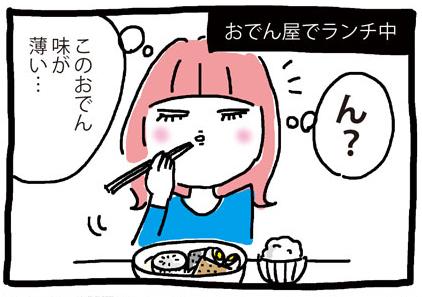 困ったグルメ客(子供おばさん①②)