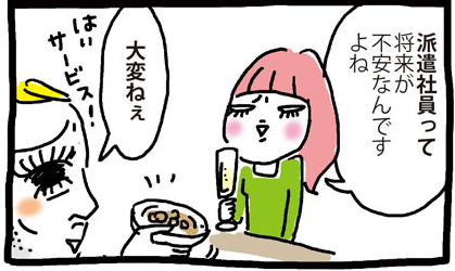 良くも悪くも変わらない人(子供おばさん①②)
