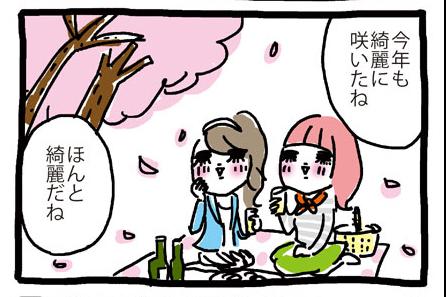 花より○○(子供おばさん編/悲しきオジサマ編)