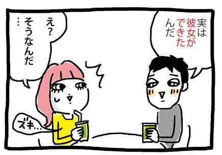 男友達の彼女(子供おばさん①②)