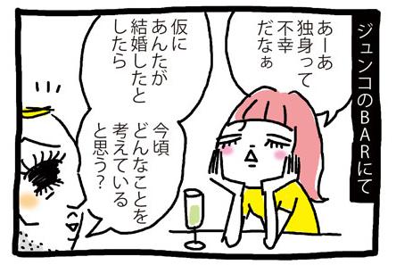 私、不幸なんです!(子供おばさん①②)
