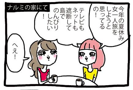 """子供おばさんの""""恋する予感""""の夏休み(第1話)"""