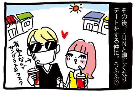 """子供おばさんの""""恋する予感""""の夏休み(第3話)"""