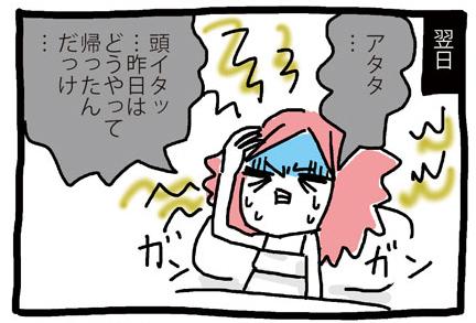 """子供おばさんの""""恋する予感""""の夏休み(第4話)"""