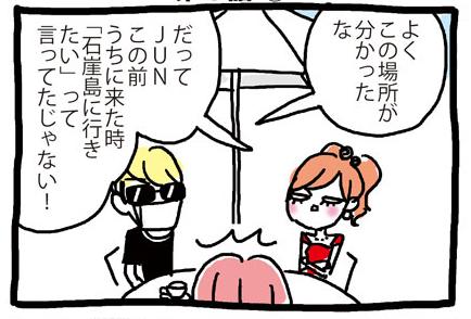 """子供おばさんの""""恋する予感""""の夏休み(第5話)"""