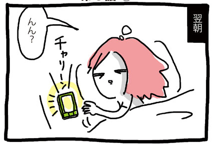"""子供おばさんの""""恋する予感""""の夏休み(第6話)"""