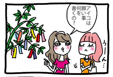 婚活女子の貪欲な七夕祭り(子供おばさん①②)