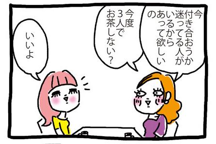 その恋人候補、難あり!?(子供おじさん①②)