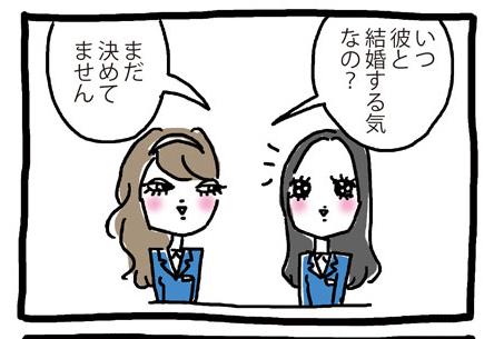 「愛される女」と「愛されない女」の違い(子供おばさん①②)