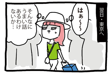 """子供おばさんの""""恋する予感""""の夏休み(第9話-END-)"""