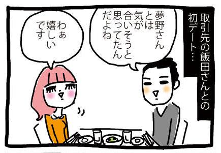 """この彼、""""子供おじさん""""に認定!(ケース3:話題ミステイク男)"""