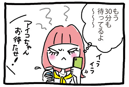 """この彼、""""子供おじさん""""に認定!(ケース3:忙し過ぎる男1)"""