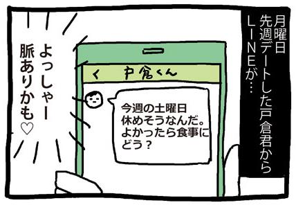 """この彼、""""子供おじさん""""に認定!(ケース4:忙し過ぎる男2)"""