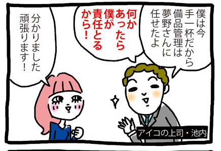"""この彼、""""子供おじさん""""に認定!(ケース8 守らない男)"""
