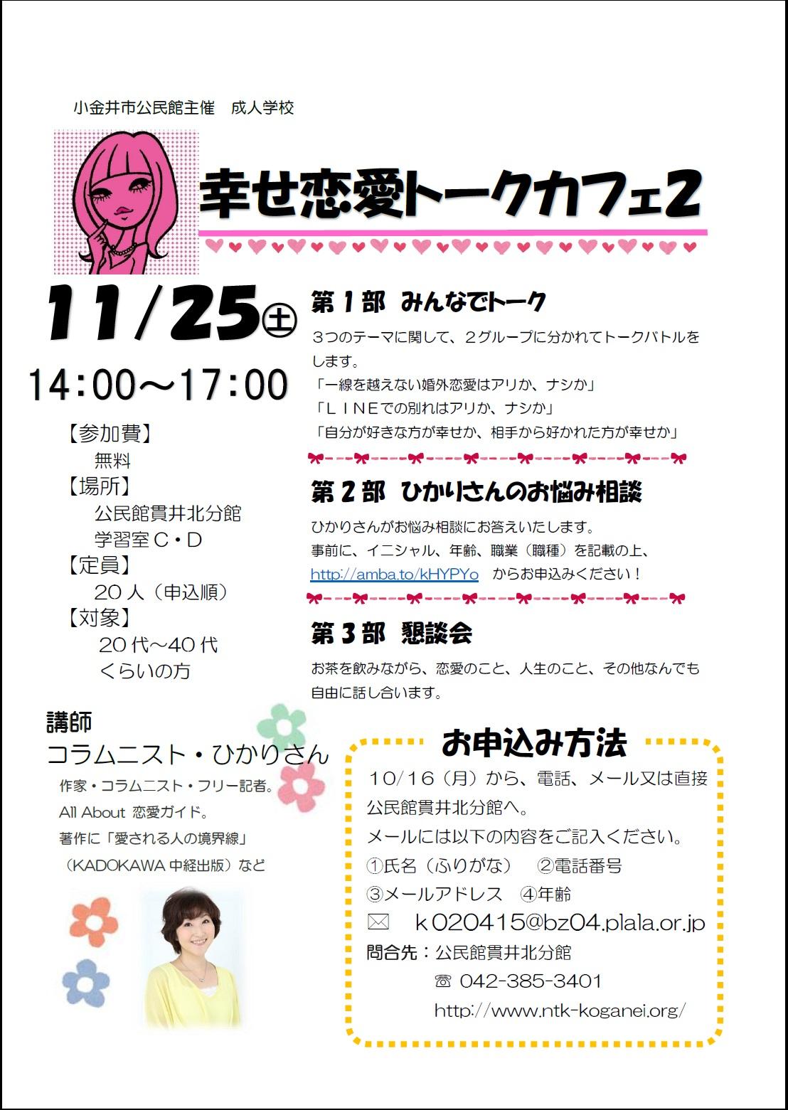「幸せ恋愛トークカフェ2」を開催!(※参加費無料)