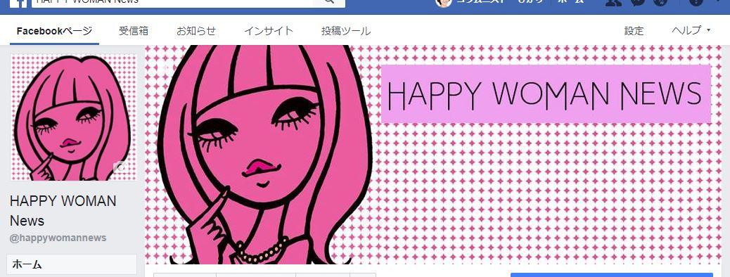 HWNのFacebookページができました♪