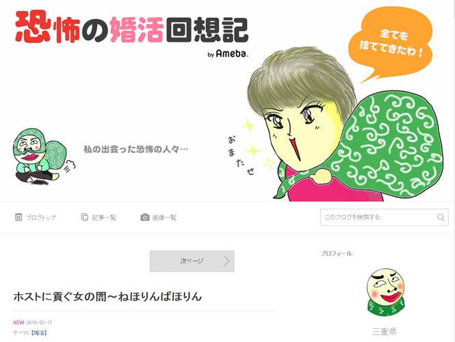 [3月限定!]編集部員にアメブロ公式トップブロガー・三重県さんが参加!