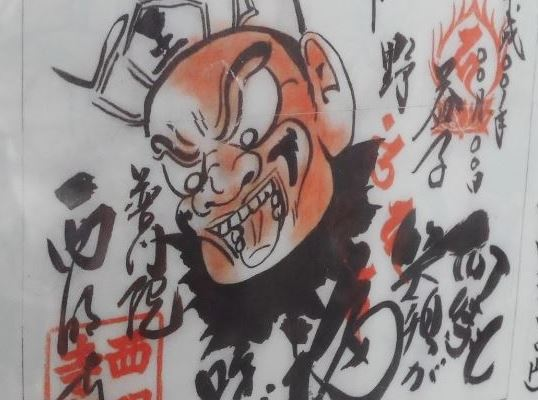 笑い閻魔の御朱印がスゴイお寺(西明寺)